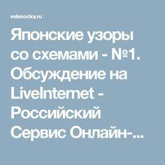Японские узоры со схемами - №1. Обсуждение на LiveInternet - Российский Сервис Онлайн-Дневников
