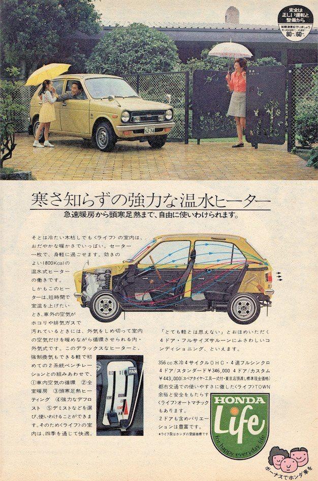 昭和46年 ホンダ ライフ 広告