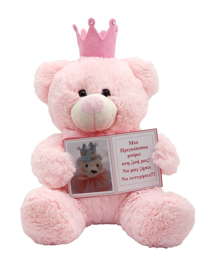 #teddy_bear #soft #baby #pink #baby #princess