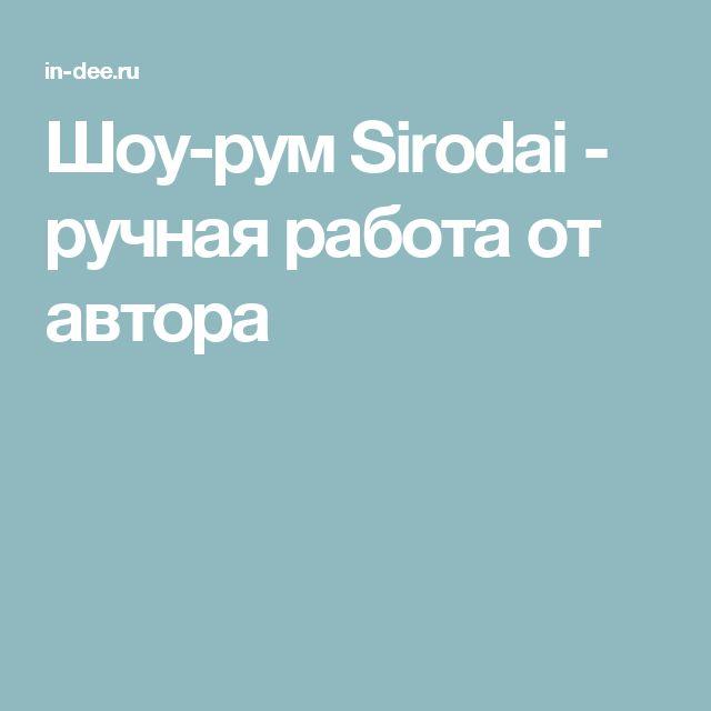 Шоу-рум Sirodai - ручная работа от автора