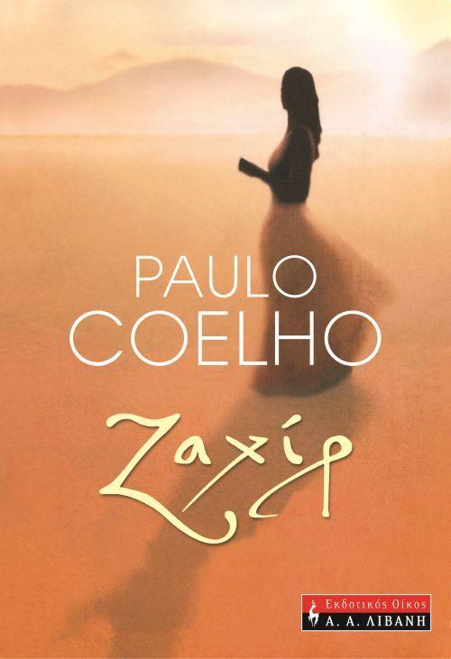 Πάολο Κοέλιο, Ζαχίρ