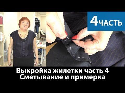 Выкройка жилетки часть 4, сметываем изделие и примерка - YouTube