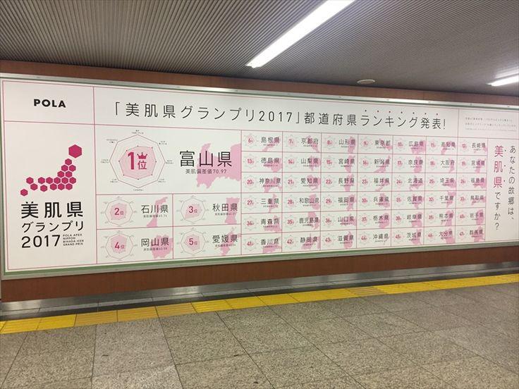 POLA 美肌県グランプリ2017|JR東京駅 20171211 #化粧品 #コスメ
