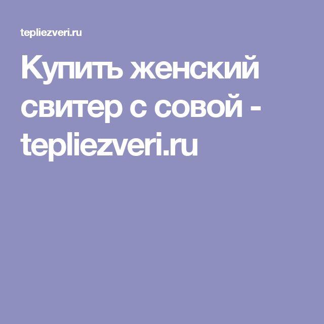 Купить женский свитер с совой - tepliezveri.ru
