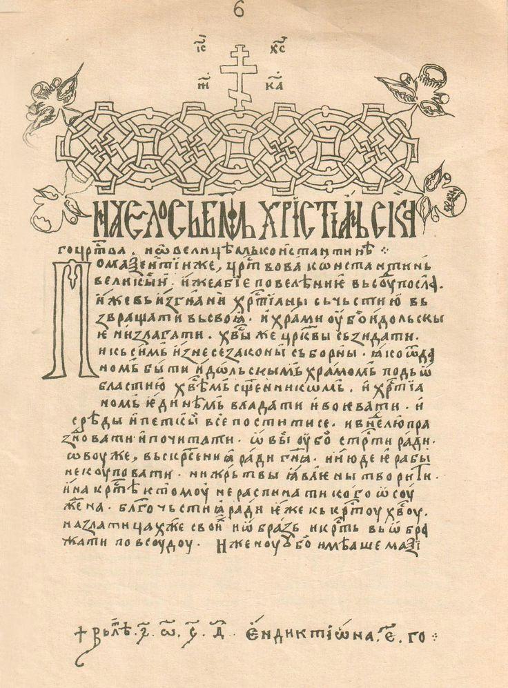 Хронограф Георгия Амартола 1386 г.