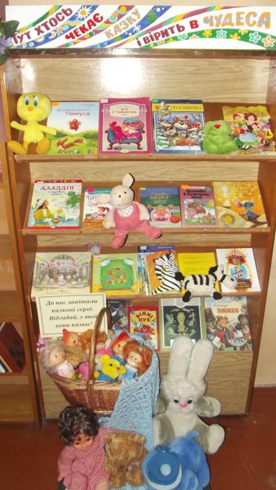 """Хочеш почитати і погратись? В Рівненській обласній бібліотеці для дітей діє інтерактивна книжкова виставка """"Тут хтось чекає казку і вірить в чудеса"""". У чарівному кошику на тебе чекають іграшки, які символізують книжкових героїв. Слід тільки дізнатись, хто вони і з якого твору!"""
