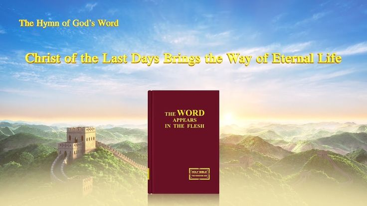 "The Hymn of God's Word ""Christ of the Last Days Brings the Way of Eterna..."