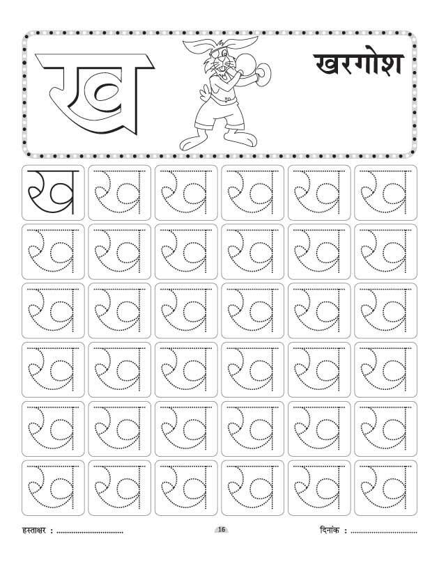 Kha se khargosh writing practice worksheet