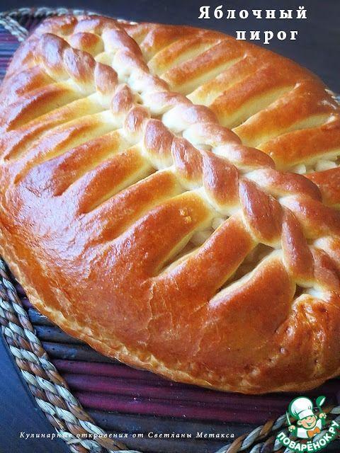 Яблочный пирог - кулинарный рецепт