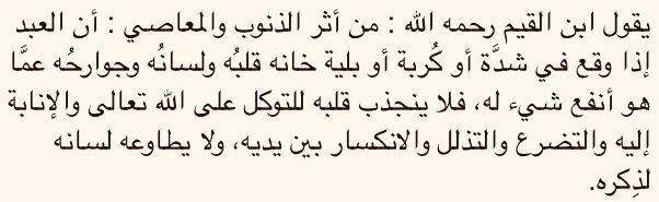 أثر الذنوب Math Arabic Calligraphy Math Equations