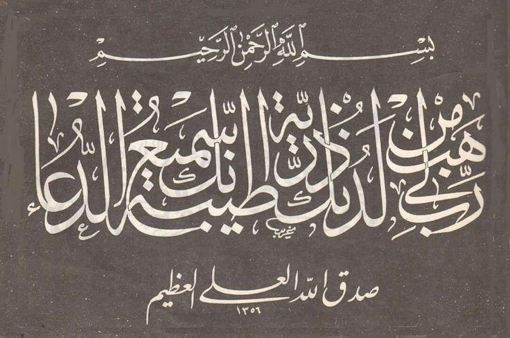 ٣٨- آل عمران