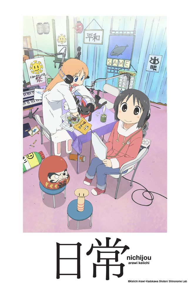 Nichijou. I always recommend starting with episode 2, because ep. 1 is dull.  You'll either love it or hate it, but if you watch it imagine it like a series of comedy skits like SNL. The humor is surreal and slapstick. You can tell the animators had fun with this show because unlike most anime, it's actually animated. The music is fantastic. Yukko, Mio, and Mai have extraordinary mundane lives. Hakase and her robot, Nano, live an ordinary life.