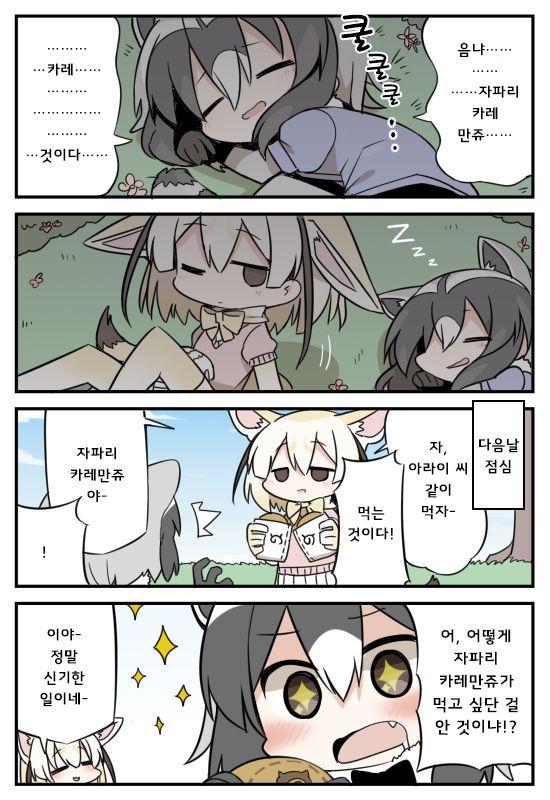 [케모노 프렌즈 만화] 아라이 씨의 잠꼬대