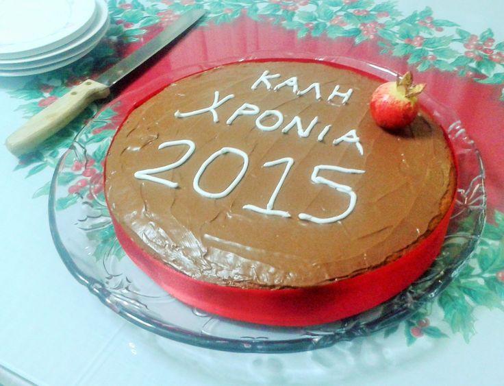 βασιλόπιτα 2015!