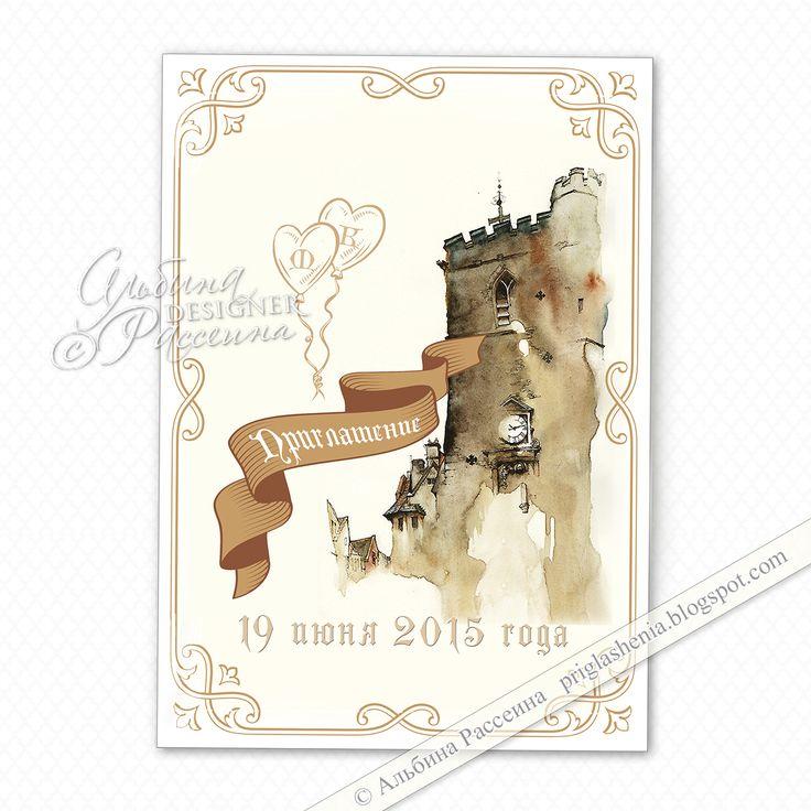 """♥ Приглашения на свадьбу. Стильная свадьба. Сайт дизайнера.: Печатная свадебная продукция. Приглашения на свадьбу, меню, благодарности и прочее. """"Средневековый замок"""""""