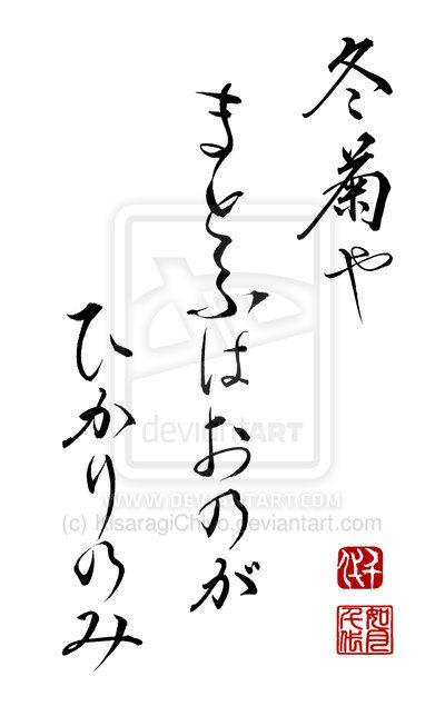 """Japanese poem Haiku by Mizuhara Shūōshi (1892-1981): 冬菊や まとふはおのが ひかりのみ """"Winter chrysanthemum, / Wearing nothing / but its own light"""""""
