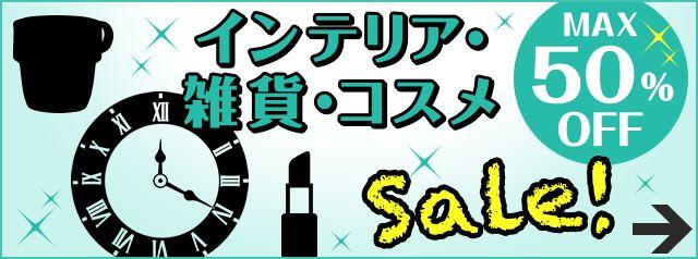 超BIGセール インテリア・雑貨・コスメ