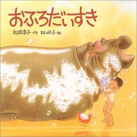 おふろだいすき (日本傑作絵本シリーズ), http://www.amazon.co.jp/dp/4834008738/ref=cm_sw_r_pi_awd_L6tVsb1Q630AK