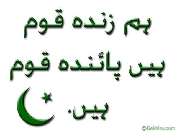 14 august 2016, Avatar, Avi's, display pictures, DPs, facebook, Independence Day, Pakistan, Pakistan Zindabad, pakistani, Twitter, Urdu, Whatsapp