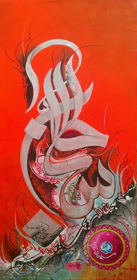 Arabic calligraphy سبحان الله وبحمده، سبحان الله العظيم