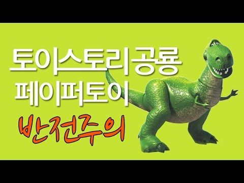 토이스토리 의 공룡 렉스의 운명은?