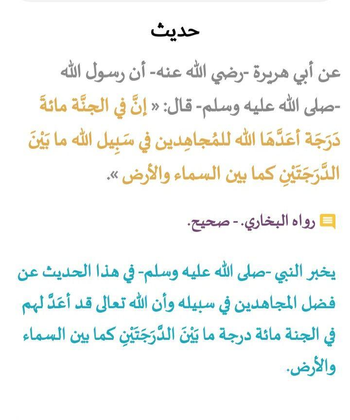 Pin By Blackeyeem On الآيات القرآنية والحديث Ahadith Mecca Kaaba Math