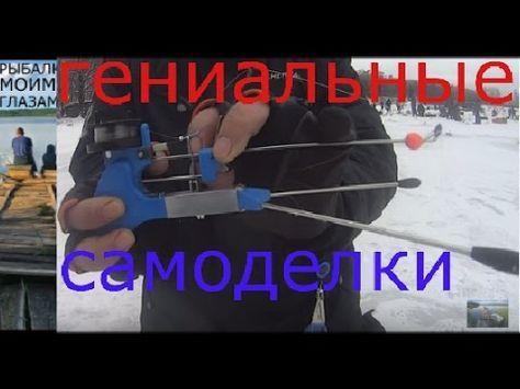 Самоделки для рыбалки. Гениальные изобретения для рыбалки - YouTube