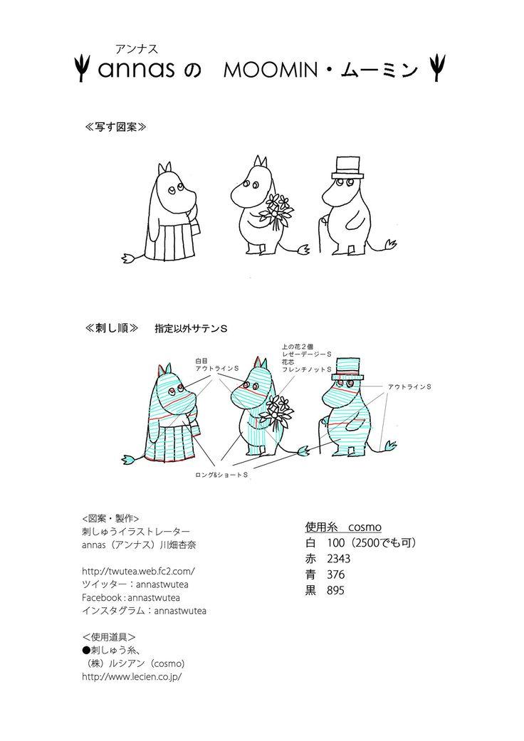 アナと雪の女王。刺繍完成!無料図案と製作動画は近日中にアップロード予定。   2014-07-02 00:14:19 +0900