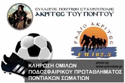 """Το τμήμα Νεολαίας του Συλλόγου Ποντίων Σταυρούπολης """"ΑΚΡΙΤΕΣ ΤΟΥ ΠΟΝΤΟΥ"""" για δεύτερη συνεχόμενη χρονιά διοργανώνει το Ποδοσφαιρικό Πρωτάθλημα Ποντιακών Σωματείων, με διακριτικό τίτλο Ποντίων League 2014-2015. Οι αγώνες του πρωταθλήματος θα διεξαχθούν στις εγκαταστάσεις του Α.Ο ΛΕΟΝΤΕΣ, που βρίσκονται στην Περιφερειακή Οδό, στον κόμβο Ευκαρπίας (έναντι νοσοκομείου Παπαγεωργίου)."""