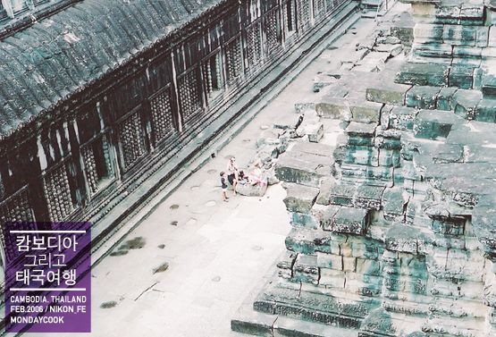 2006 in Cambodia 앙코르와트에서 가장 높이 올라갔던 곳. 난 저 아래의 관광객을 찍고 저 아래의 관광객은 나를 카메라에 담는다.