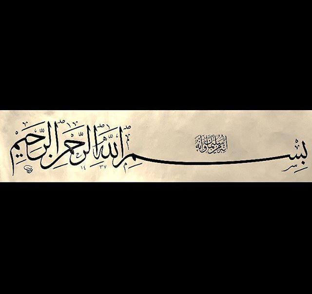 Tüm karanlıklar için aydınlıktır Bismillah...