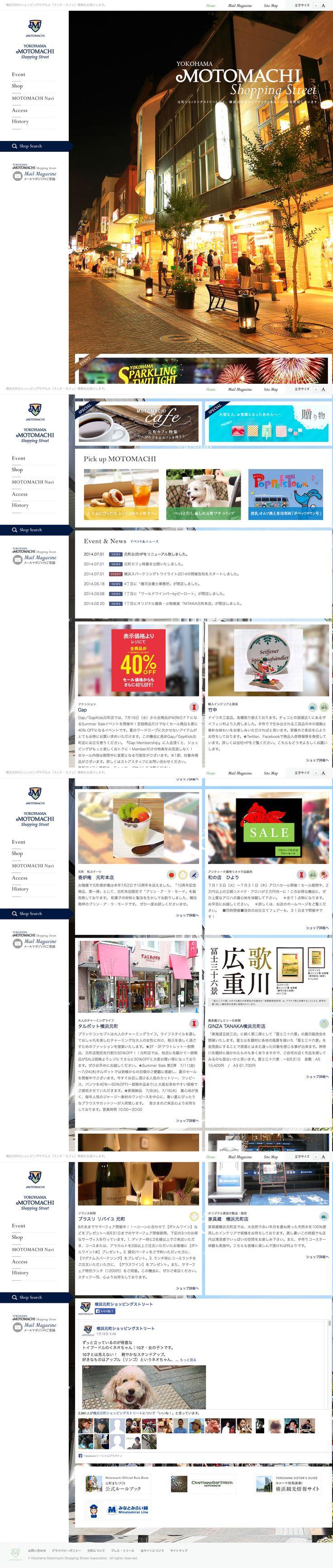 商店街サイト 横浜元町ショッピングストリート