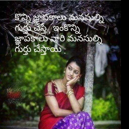 25 Best Telugu Love Quotes Images On Pinterest