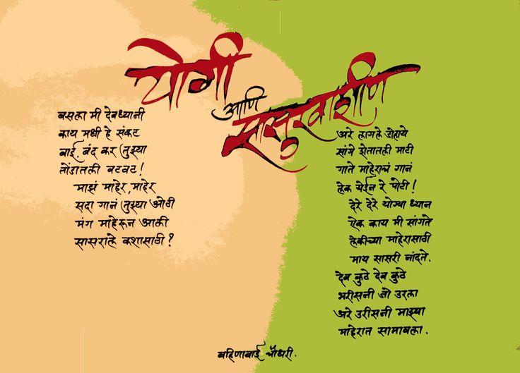 Marathi calligraphy by bglimye poetry bahinabai