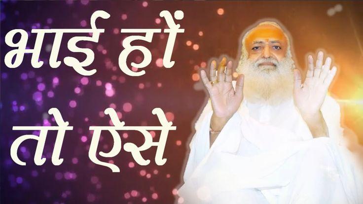Bhai Hon to Aise ( भाई हों तो ऐसे ) | Sant Shri Asaram Bapu ji Satsang