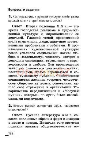ГДЗ 192 - История России 8 класс Ляшенко