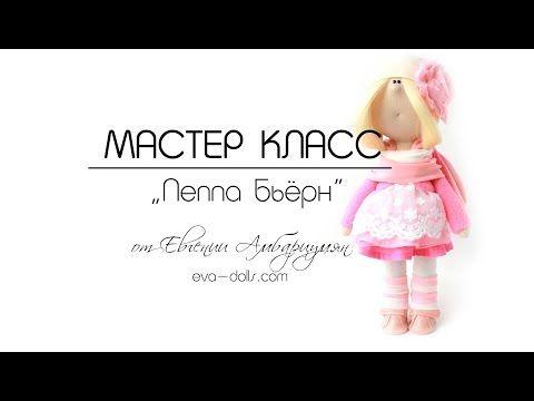"""Видео мастер-класс """"Пеппа Бьёрн"""" - YouTube"""
