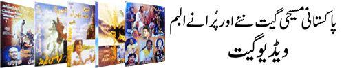 Verses Wallpapers ~ Christians wallpaper|Verses|Geet Zaboor|Messages|Urdu Audio Bible