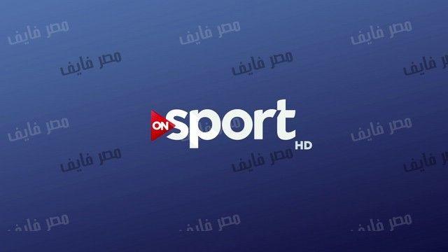 تردد قناة اون سبورت On Sport الناقلة لمباراة الانتاج الحربي والنجوم Tech Company Logos Company Logo Lota