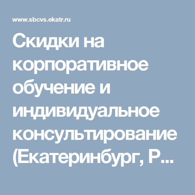 Скидки на корпоративное обучение и индивидуальное консультирование (Екатеринбург, Россия)