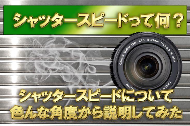 シャッタースピードとは?何に影響するのか説明します!   デジタルカメラおすすめ商品を選ぶなら 田中卸商会
