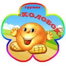 Картинки по запросу показать картинки в группе Колобок ...