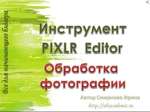 Рixlr.com(editor) - ЭТО ПРОСТО!. Обсуждение на LiveInternet - Российский Сервис Онлайн-Дневников