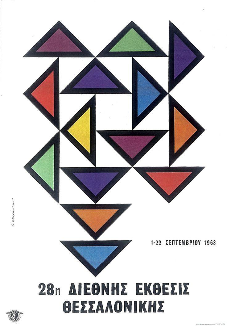 Αφίσα για την 28η Δ.Ε.Θ. | Σχεδιαστής: Γιάννης Σβορώνος | 1963 Poster for the 28th International Fair of Thessaloniki | Designer: Iannis Svoronos | 1963