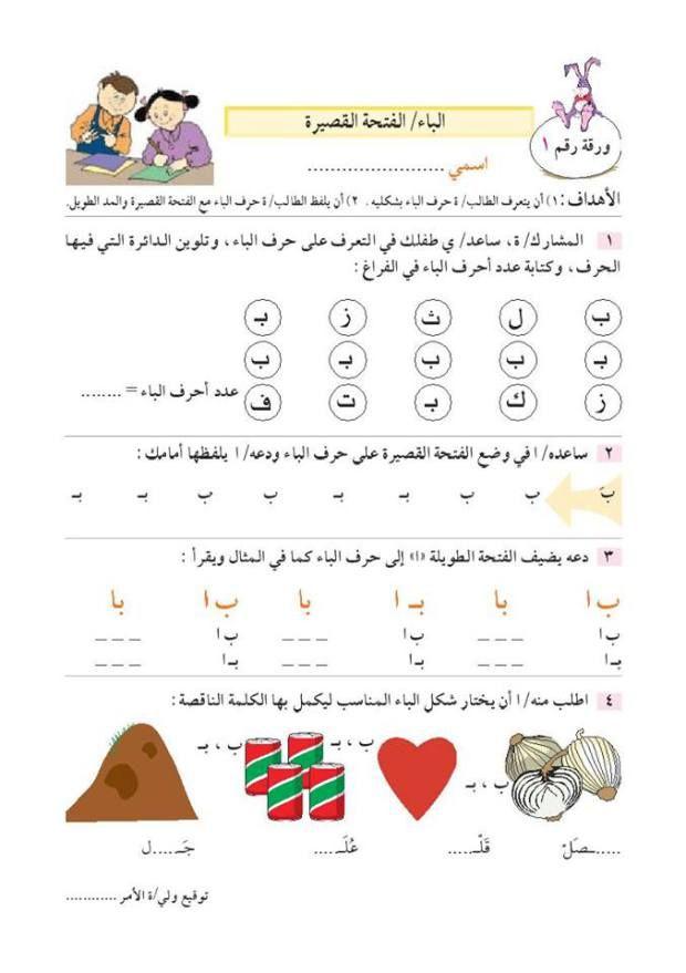 ورقة عمل لغة عربية للصف الاول نبع الأصالة5 Arabic Worksheets Word Search Puzzle Words