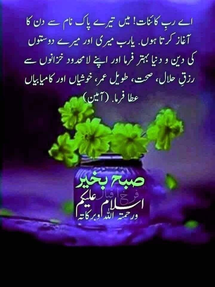 Pin by Altaf Mokashi on Assalamualaikum   Morning dua, Good