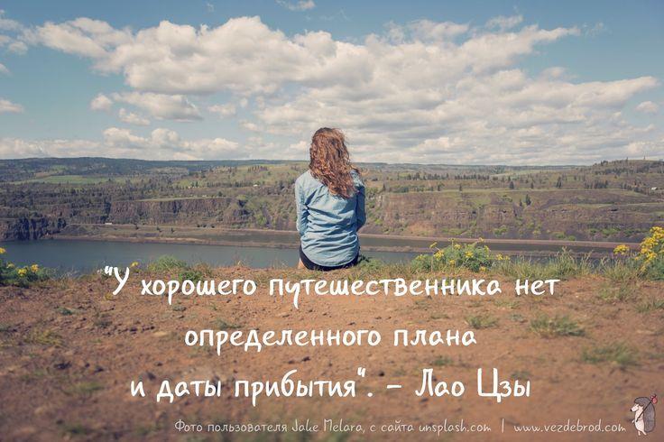 """""""У хорошего путешественника нет определенного плана и даты прибытия"""". - Лао Цзы"""