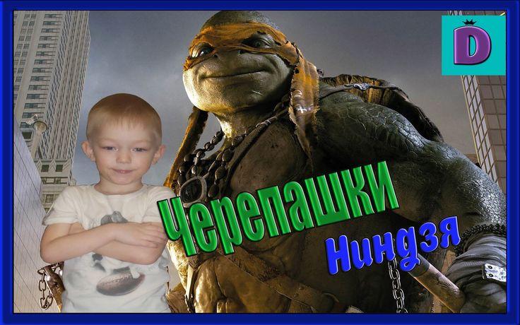 Черепашки ниндзя распаковка игрушки Teenage mutant ninja turtles unboxin...