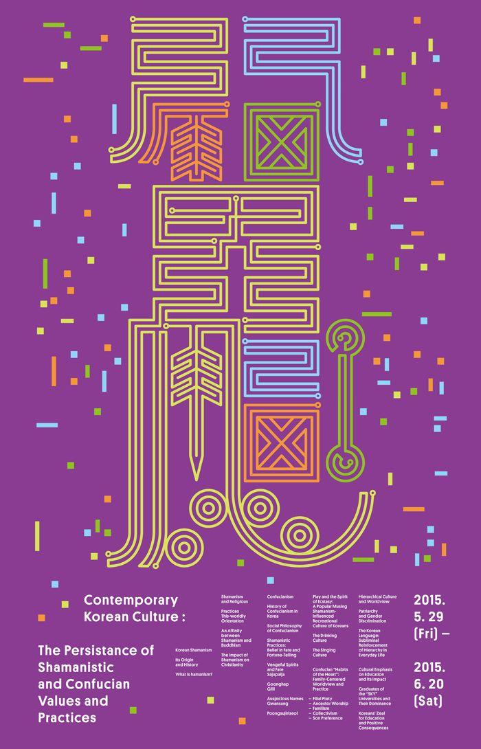 Contemporary Korean Culture - Park Jinhan