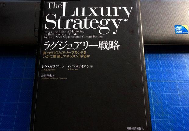 【Luxury strategy:ブランド戦略】ピラミッド型ビジネスモデルからみえる高付加価値を維持する 6 つの高級ブランド事例